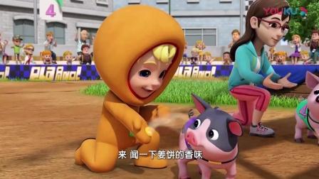 乐迪和朋友们参加小猪赛跑,托托一马当先,小猪都跑外面了