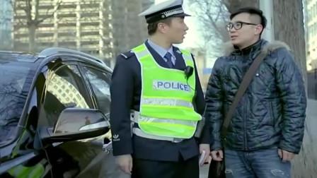 """男子冒充车主和交警""""犟嘴""""真车主来后不淡定了!"""