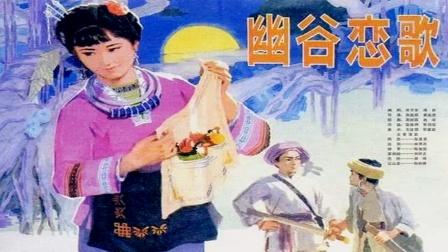 幽谷恋歌1981