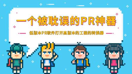 一个被耽误的PR神器,低版本PR软件也能打开高版本的工程的转换器