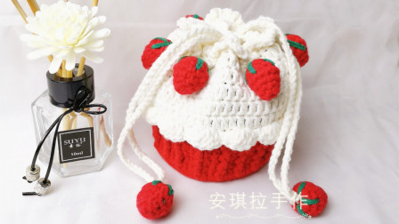 (第75集)安琪拉手作 草莓蛋糕包 钩针编织毛线新手视频教程 下集