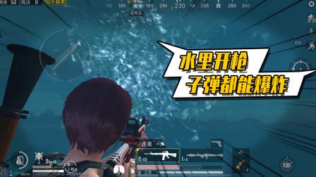 和平精英:水下能开枪了?每一颗子弹都能爆炸!