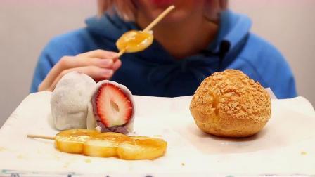 草莓大福+御手洗串团子+酥皮奶油泡芙,简直是甜点盛宴呀