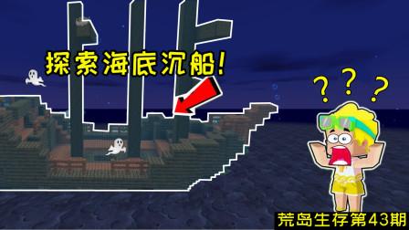 迷你世界43:探索海底深坑!竟发现沉船,却不知道还有没有幸存者