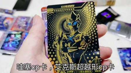 """54元""""奥特曼CP包抽奖"""",粉丝说的顶配卡牌,能中金色稀有卡吗"""