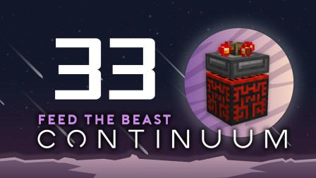 我的世界《FTBContinuum Ep33 共振仪》Minecraft多模组生存实况视频 安逸菌解说