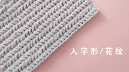钩包用的人字形花纹,配合棉草线效果更好,正面钩法+反面钩法毛线的织法视频全集