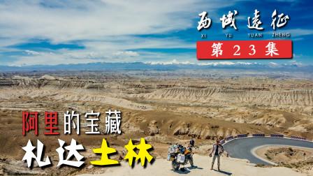 行疆:西域远征 走进札达土林童话世界,再回阿里神山圣湖,边城普兰