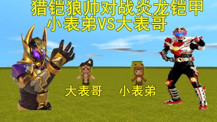 迷你世界:铠甲勇士的对决, 猎铠狼帅对战炎龙铠甲, 谁最厉害!