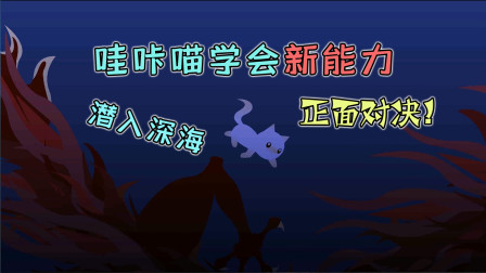 小猫钓鱼:哇咔喵获得新能力,学会潜水和深海赤龙正面对决!