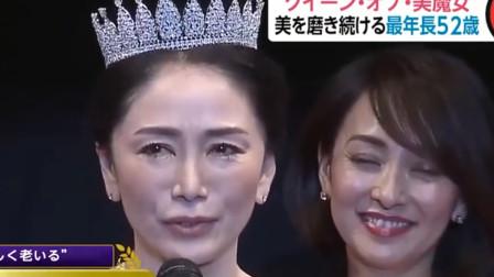 日本选美大赛选手平均44岁 最终52岁美女夺冠
