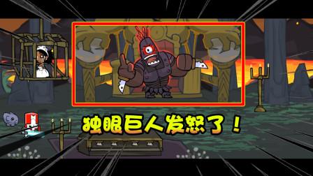 城堡破坏者:独眼巨人发狂了!反派面临巨大危机!