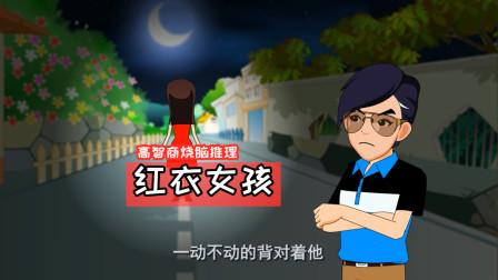 悬疑动画:一到午夜十二点,44号小巷就会出现一个哭泣的红衣女孩