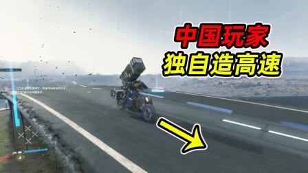 死亡搁浅07:这就是中国速度,独自一人造出高速公路