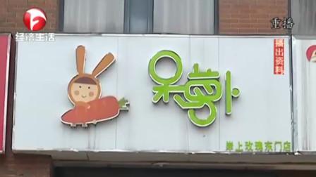 呆萝卜合肥百家门店12月9日起再营业,余额2020年元旦方可使用