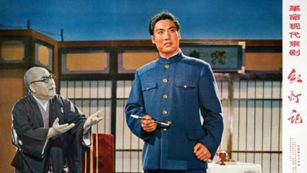 现代京剧《红灯记》选段   李玉和赴宴斗鸠山