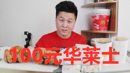 【100元挑战】外卖100元华莱士炸鸡汉堡,都能买到什么产品?没想到买这么多!