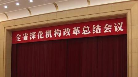 辽宁新闻 2019 辽宁省深化机构改革总结会议召开