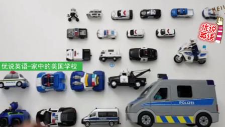 汽车玩具大放送,看看我的22辆各种不同的玩具警车。
