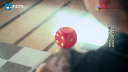 邓超古力娜扎上演苦情戏,玩骰子险胜并得到神秘之水,惊喜万分!