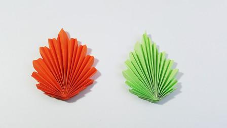 教你折纸小树叶,美丽形象,简单易学