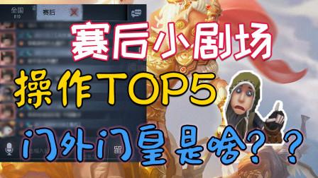 【第五人格】赛后小剧场级别操作TOP5!不换前锋就快乐?门外门皇是什么?