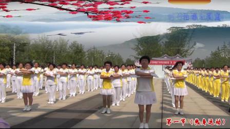 神鹤起飞健身操镇海总部演示第六套第1节《热身运动》植物园活动