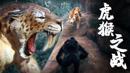 狒狒模拟器:穿越90万年,居然也进化了,用力8根棍子都不