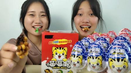"""俩女孩试吃趣味""""喵喵蛋"""",迷你玩具真好玩,巧克力豆酥脆香甜"""