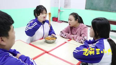 学霸王小九短剧:老师和学生吃特辣火鸡面争做班花,没想学霸竟吃傻了!真逗