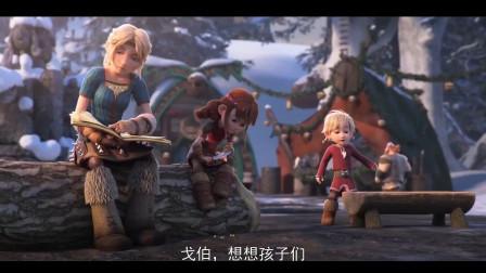 驯龙高手特别番外篇(三):归家