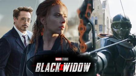 《黑寡妇》首支预告细节,这些线索表明,鹰眼和钢铁侠都会登场!