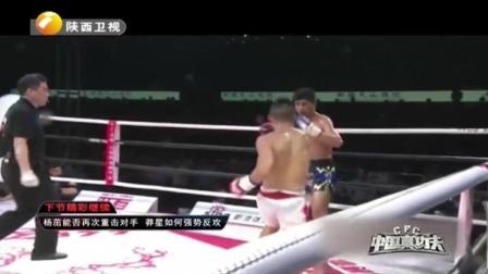 真功夫:杨茁暴力KO泰国不败拳王,不愧是播求都不敢惹的中国拳手