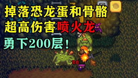 【星露谷】1.4新版本勇下沙漠两百层,超多新怪真刺激!