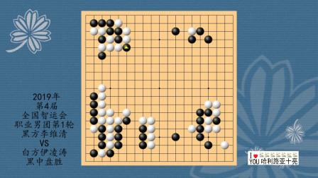 2019年第4届全国智运会围棋职业男团1轮,李维清VS伊凌涛,黑中盘胜