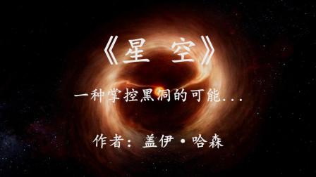 科幻小说《星空》耗费了几十万年时间,他们终于将一颗黑洞掌控了