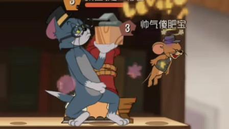 猫和老鼠手游:队友救我下来的同时,汤姆的猫爪拍了下来!
