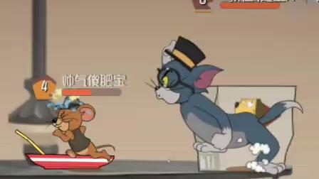 猫和老鼠手游:汤姆知道我的走位,故意卖个破绽抓住了我!