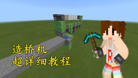 我的世界基岩版造桥机超详细教程by明月庄主红石日记!