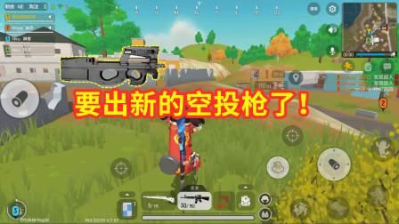 香肠派对情报站:新版出了呆呆龙,又有新枪要更新,很期待!
