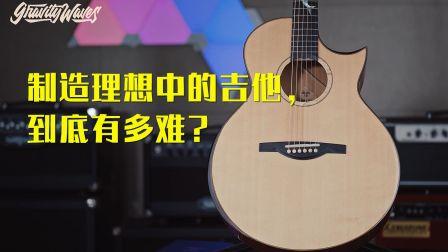 制造理想的吉他到底有多难?[引力波测评19-第113期]乌托邦-海豚