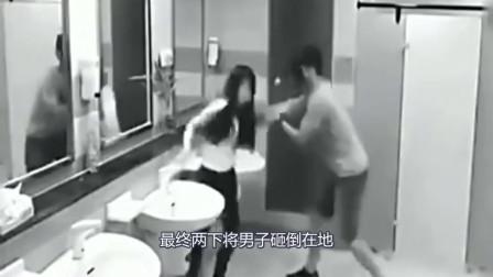 女子刚进卫生间,小伙就尾随跟进去欲行不轨,她拼死反抗!
