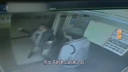 深夜女子电梯内遭遇变态男,喊来老公对其一顿暴揍!