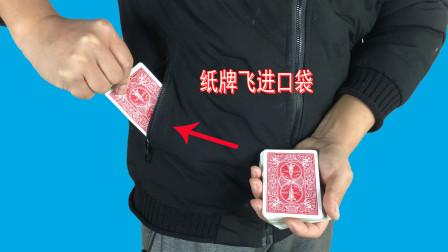 魔术揭秘:扑克牌变进口袋,手比眼快?原来真简单