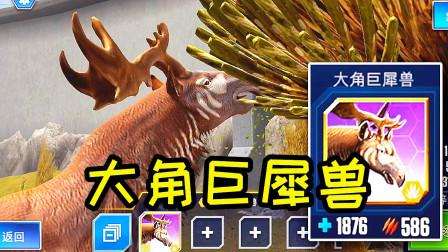 小鸢解说 1699大角巨犀兽进化20级,超大巨角比楼还高 侏罗纪世界★恐龙公园