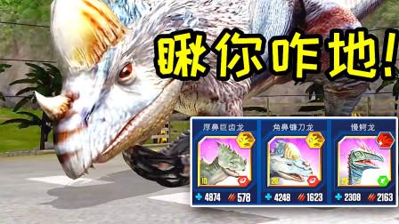 小鸢解说 1700厚鼻巨齿龙vs角鼻镰刀龙vs慢鳄龙,融合DNA实力真的强 侏罗纪世界★恐龙公园