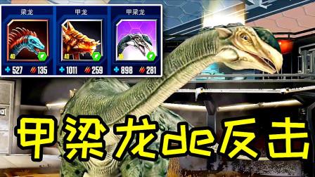 小鸢解说 1704混种恐龙进化论,梁龙vs甲龙vs甲梁龙 侏罗纪世界★恐龙公园