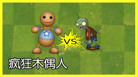 当疯狂木偶人穿越到植物大战僵尸里,网友:这才是真正的旋风腿