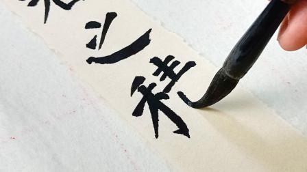 颜体楷书:在欧楷盛行的当令书法界,这种字体就属于是另类了