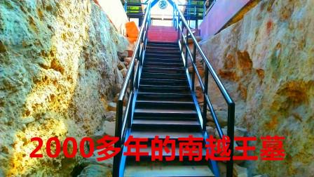 深入探秘2000多年前的西汉南越王墓,内部阴森渗人,还有一股异味